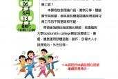 2020上-舞蹈治療在兒童/青少年工作的運用
